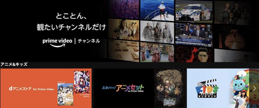 無料でドラマやアニメ、映画を見れるサイト3:Amazon Prime Video
