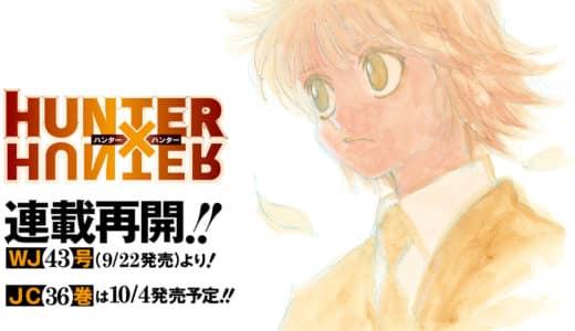 【ニュース】ハンター×ハンターの早すぎる連載再開が決定【ネットでは欅坂に感謝の声】