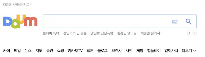 daum|ドラマを無料で視聴できる韓国のサイト