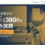 楽天マガジンとは|特徴・評判・口コミから料金・登録・解約方法まで紹介