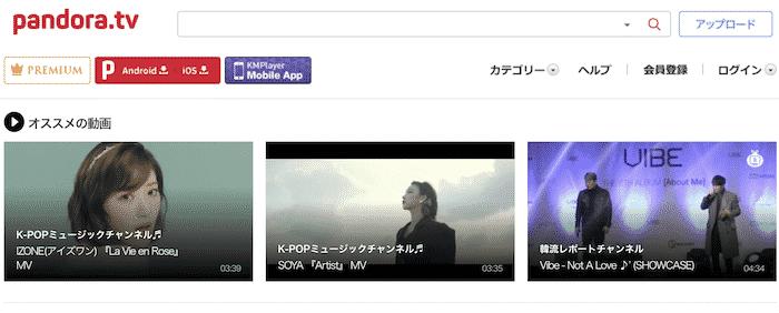 Pandora TV|ドラマを無料で見れる韓国のサイト