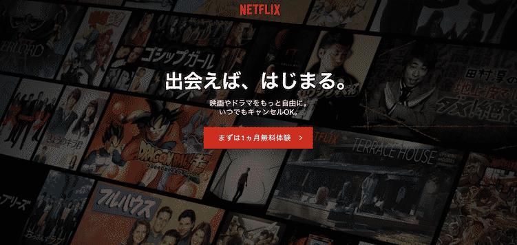 Netflix(ネットフリックス)とは|特徴・評判・口コミから料金・登録・解約方法まで紹介