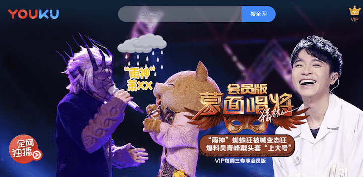 Youku|無料でドラマを見れる中国のサイト