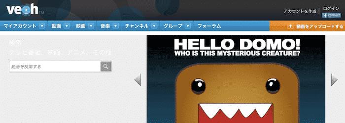 【海外サイト】Veohとは?無料でドラマやアニメ、映画を見れるの?確認してみた【アニポの代わり】
