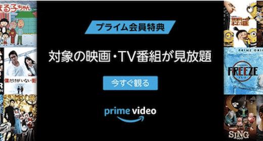 Amazon Prime Video(アマゾンプライムビデオ)とは|特徴・評判・口コミから料金・登録・解約方法まで紹介