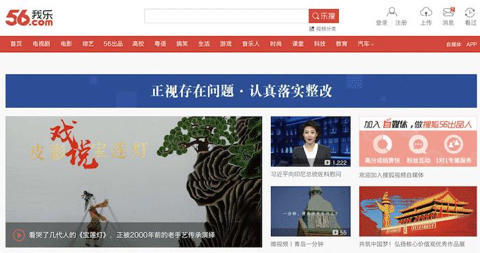 56.com|無料でドラマを視聴できた中国系のサイト