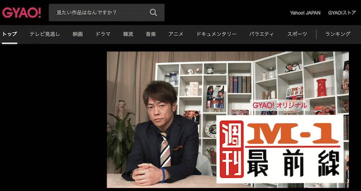GYAO! ドラマを無料で見れる老舗サイト
