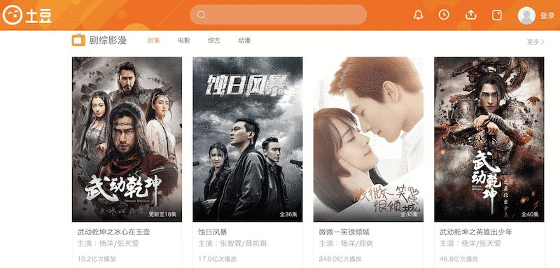 Tudou|ドラマを無料で視聴可能な中国のサイト
