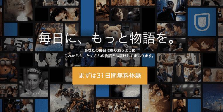 無料でドラマやアニメ、映画を見れるサイト2:U-NEXT