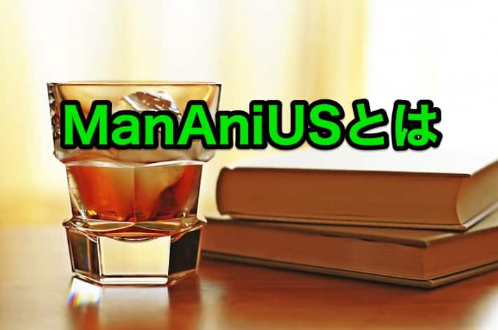 ManAniUSとは?海賊版の漫画無料サイト