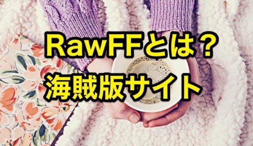 RawFFとは?無料漫画海賊版サイトRawQQの代わりのミラーサイトか?