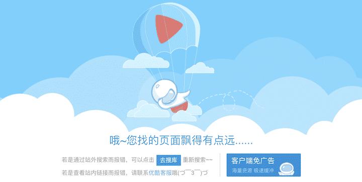 Tudou(トゥードウ)の使い勝手は?無料でドラマやアニメは見れるの?4