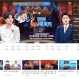 【海外サイト】Youku(ヨウク)とは?無料でドラマやアニメ、映画を見れるの?確認してみた