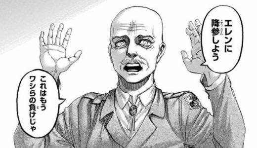 【進撃の巨人】第111話 森の子ら 最新話のネタバレあらすじと感想・考察