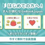 eBook Japan(イーブックジャパン)とは|サービスの評判・口コミから料金・登録/解約方法まで紹介
