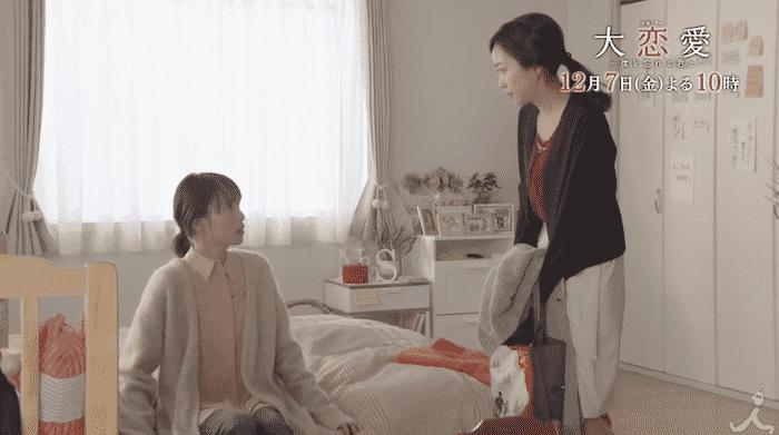 『大恋愛〜僕を忘れる君と』第9話の見逃し無料動画視聴とその方法