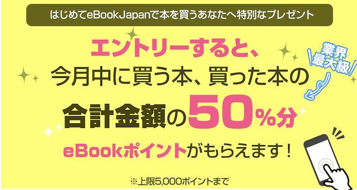 eBook Japan(イーブックジャパン)の基本情報