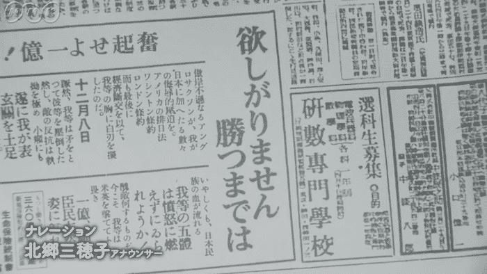 ツイッターでの『まんぷく』第19話の動画視聴者の感想(ネタバレ注意)