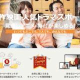 RakutenTV(楽天TV)とは?|動画配信サービスの特徴・評判・口コミから料金・登録・解約方法まで紹介
