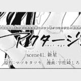 【アクタージュ】第41話 新星 最新話のネタバレあらすじと感想・考察