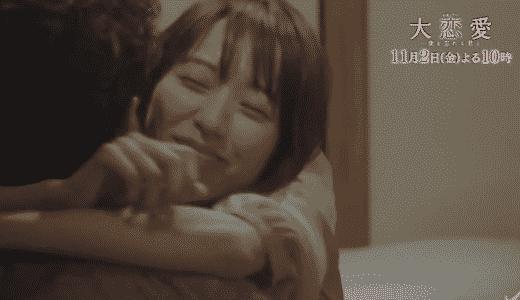 【大恋愛〜僕を忘れる君と】第4話の見逃し配信動画の無料視聴方法とあらすじ・ネタバレ感想を紹介