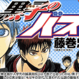 漫画村の代わりに黒子のバスケを無料で読む方法【最新刊・アニメ・動画を無料で視聴可能】