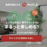 music.jpとは|漫画サービスの評判・口コミから料金・登録/解約方法まで紹介