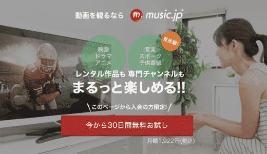 music.jpとは|サービスの評判・口コミから料金・登録/解約方法まで紹介