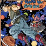 漫画村の代わりにDRAGON BALL(ドラゴンボール)無料で読む方法【最新刊・アニメ・動画を無料で視聴可能】