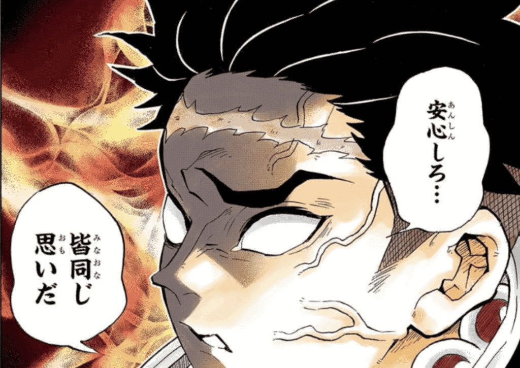 【鬼滅の刃】第140話 決戦の火蓋を切る のネタバレあらすじ-2