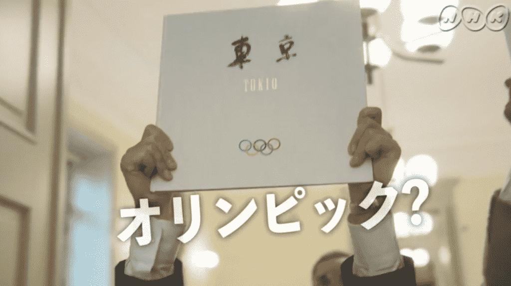 『いだてん~東京オリムピック噺~』の見逃し無料動画のフル視聴方法