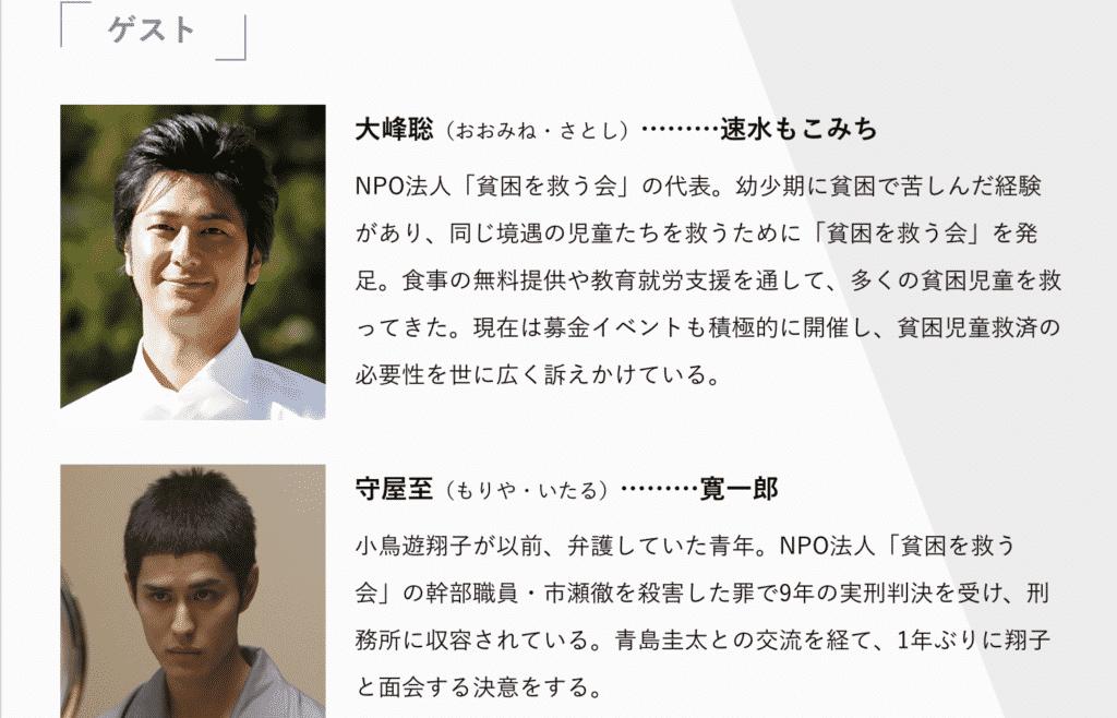 『リーガルV〜元弁護士・小鳥遊翔子〜』第8話の見逃し無料動画の視聴方法