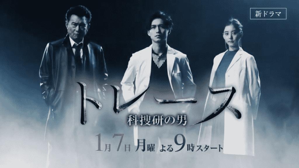 『トレース〜科捜研の男〜』各話の予告動画&あらすじ&視聴者口コミ感想