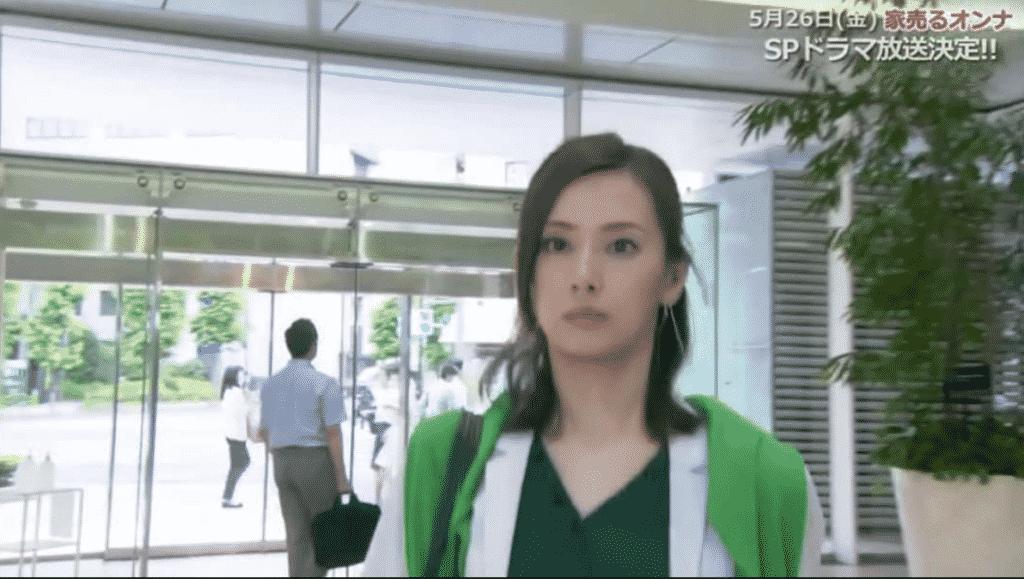 『家売るオンナ』9話の見逃し無料動画のフル視聴方法