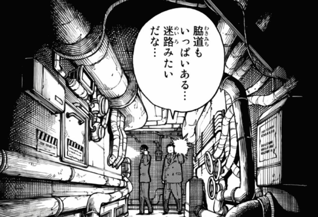【炎炎ノ消防隊】第152話 尾瀬一門のまとめ|153話も楽しみ!