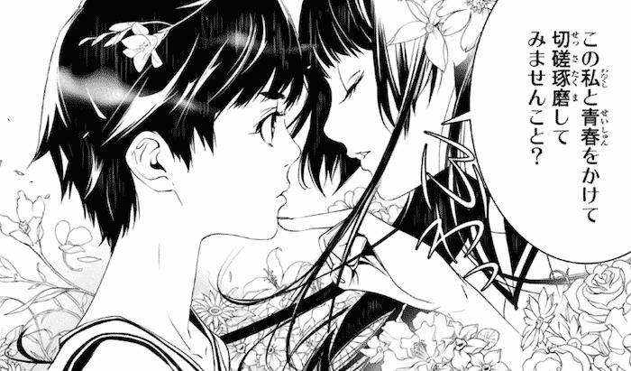 【化物語(バケモノガタリ)】第32話(032)の感想・考察