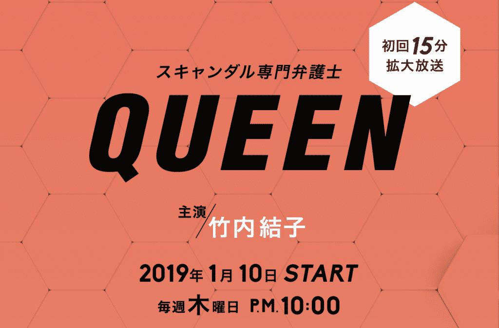 『スキャンダル専門弁護士 QUEEN』のドラマ説明