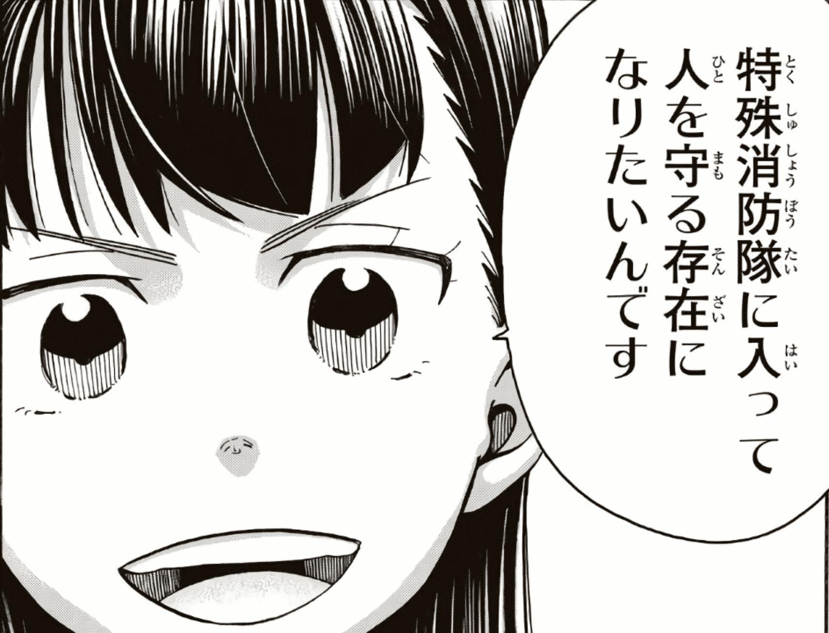 ノ 話 隊 炎炎 消防 最新 炎炎ノ消防隊