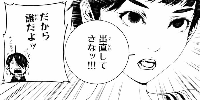 【化物語】第32話(032)のまとめ|第33話が楽しみ
