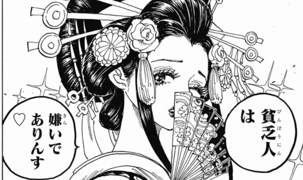 【ワンピース】第928話 花魁小紫登場 のネタバレあらすじ-3