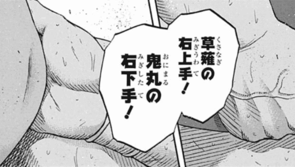 【火ノ丸相撲】第223話 鬼丸国綱と草薙剣 昇華 のネタバレあらすじ-2