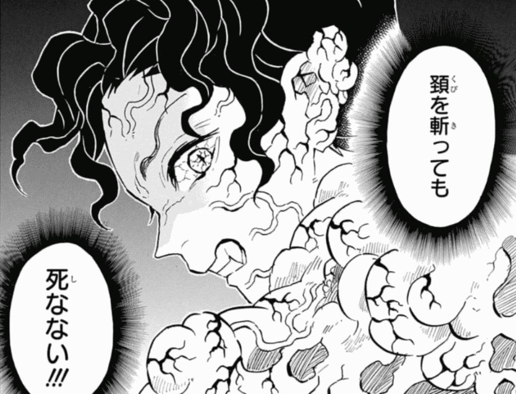 【鬼滅の刃】第139話 落ちる の感想・考察&140話の期待