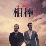 相棒 season17 見逃し動画の無料視聴方法/視聴率/ネタバレ感想など紹介