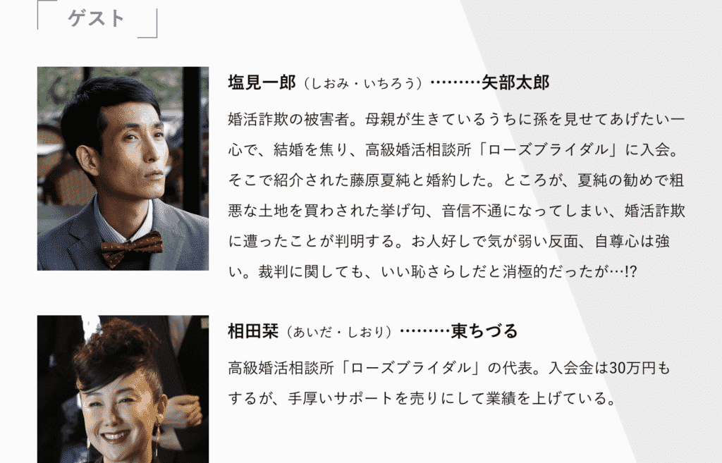 『リーガルV〜元弁護士・小鳥遊翔子〜』第6話の見逃し無料動画の視聴方法