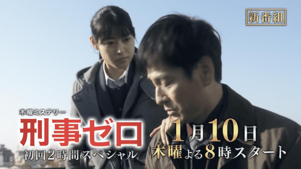 『刑事ゼロ』各話の予告動画&あらすじ&視聴者口コミ感想