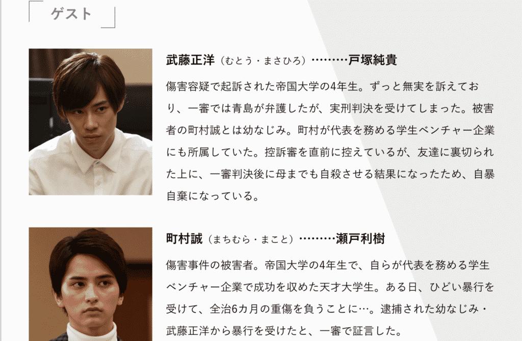 『リーガルV〜元弁護士・小鳥遊翔子〜』第5話の見逃し無料動画の視聴方法