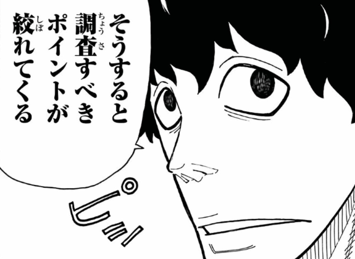 ノ 話 隊 炎炎 消防 最新 炎炎消防隊