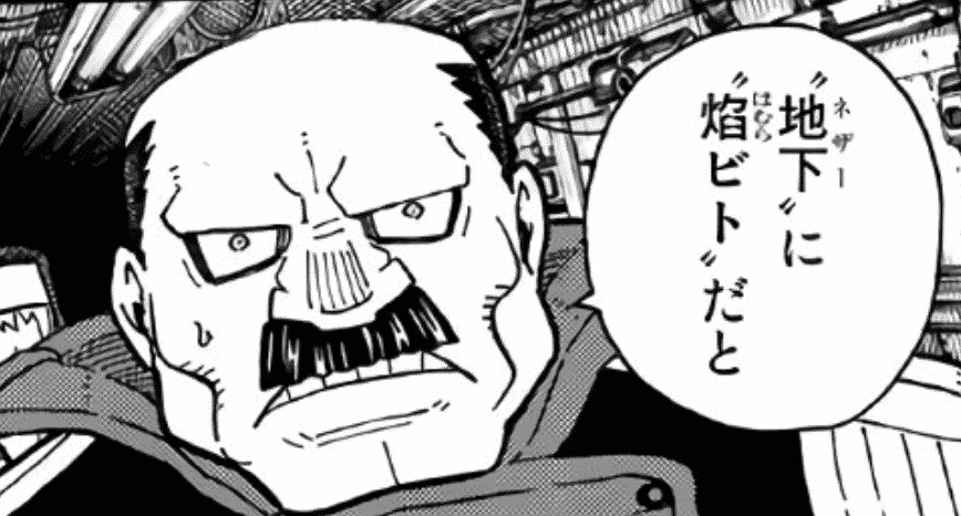 【炎炎ノ消防隊】第155話 闇に潜る のまとめ|156話も楽しみ!
