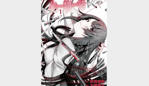 【化物語(バケモノガタリ)】第41話(041) ネタバレあらすじと感想・考察・42話も期待【+最新話も無料で読む方法】