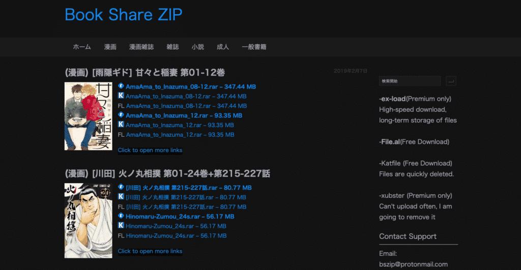 【海外サイト】Book Share ZIPとは?漫画村のようにマンガを読めるのか確認してみた【海賊版違法サイト】